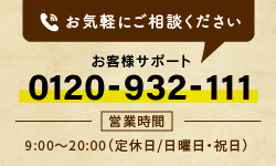 お客様サポート 0120-932-111 営業時間/9:00~20:00(定休日/日曜日・祝日)