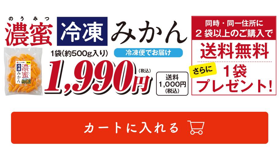濃密冷凍みかん1袋(約500g)1,990円(税込)同時・同一住所に2袋以上のご購入で送料無料。さらに1袋プレゼント!