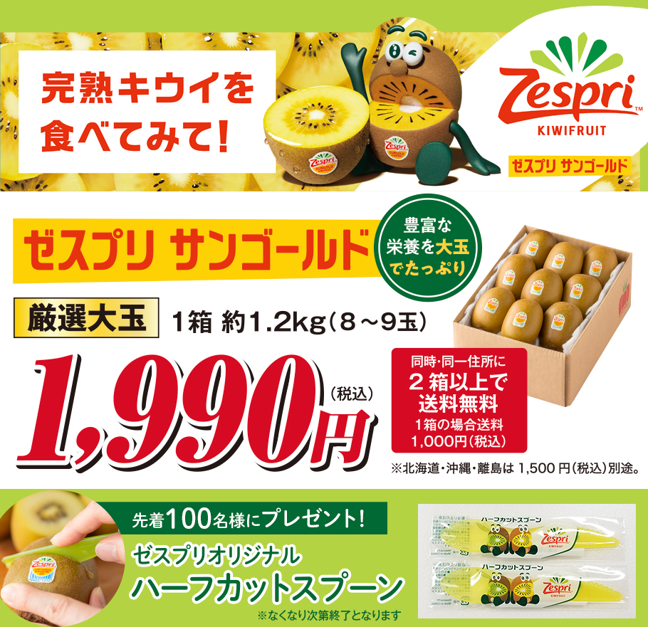 CMで話題のゼスプリさんゴールド、完熟キウイを食べてみて!とっぺん市場厳選大玉1箱約1.2kg(8~9玉)1,990円(税込)